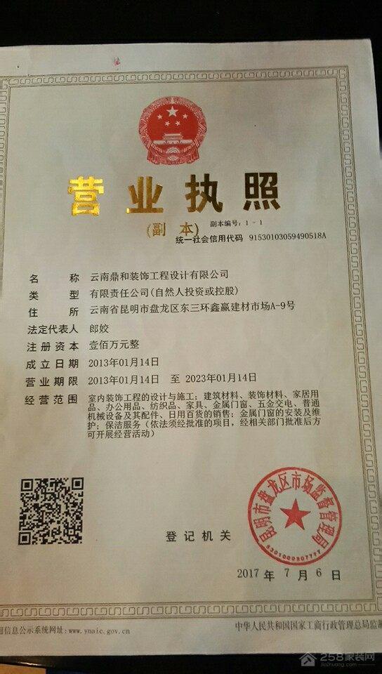 云南鼎和装饰工程设计有限公司