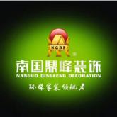 广东南国鼎峰装饰工程有限公司桐乡分公司