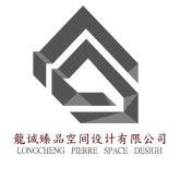 泉州龙诚臻品空间设计有限公司