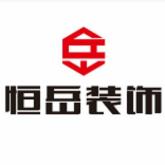 浙江恒岳装饰工程有限公司