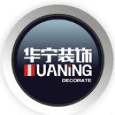 广州市华宁装饰工程有限公司诸暨分公司