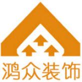 东莞市鸿众装饰工程有限公司