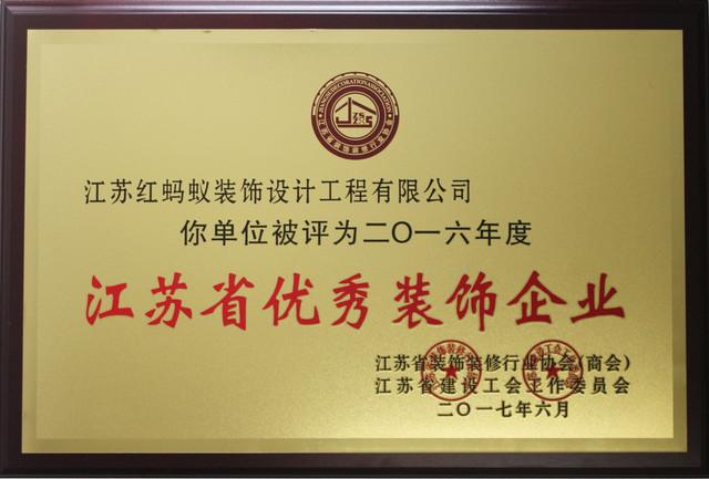 江苏省优秀装饰企业