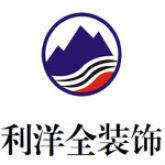 贵州利洋全装饰工程有限公司