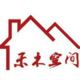 惠州市禾木空间装饰设计有限公司