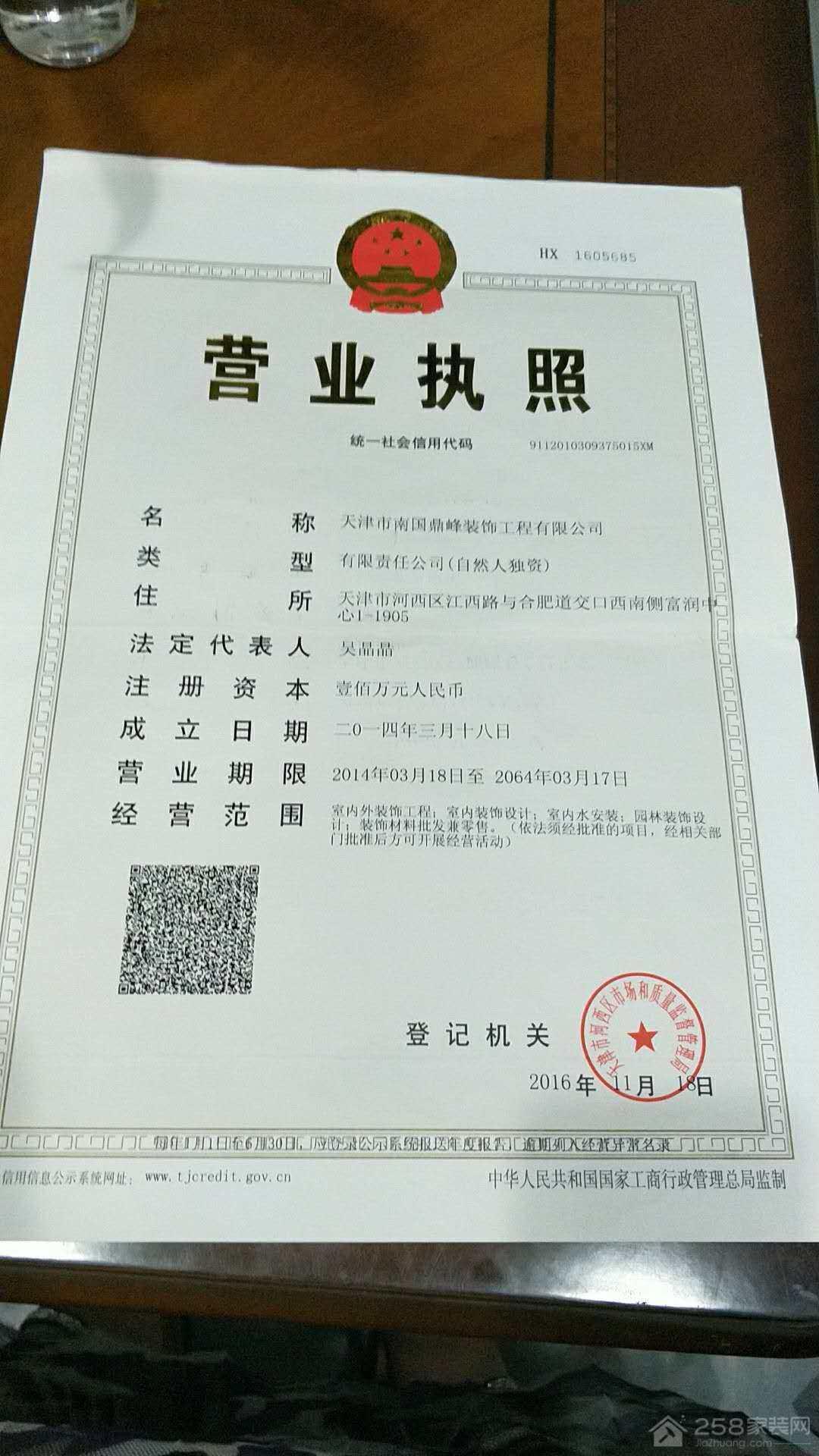 北京瑞祥佳艺建筑装饰工程有限公司天津分公司