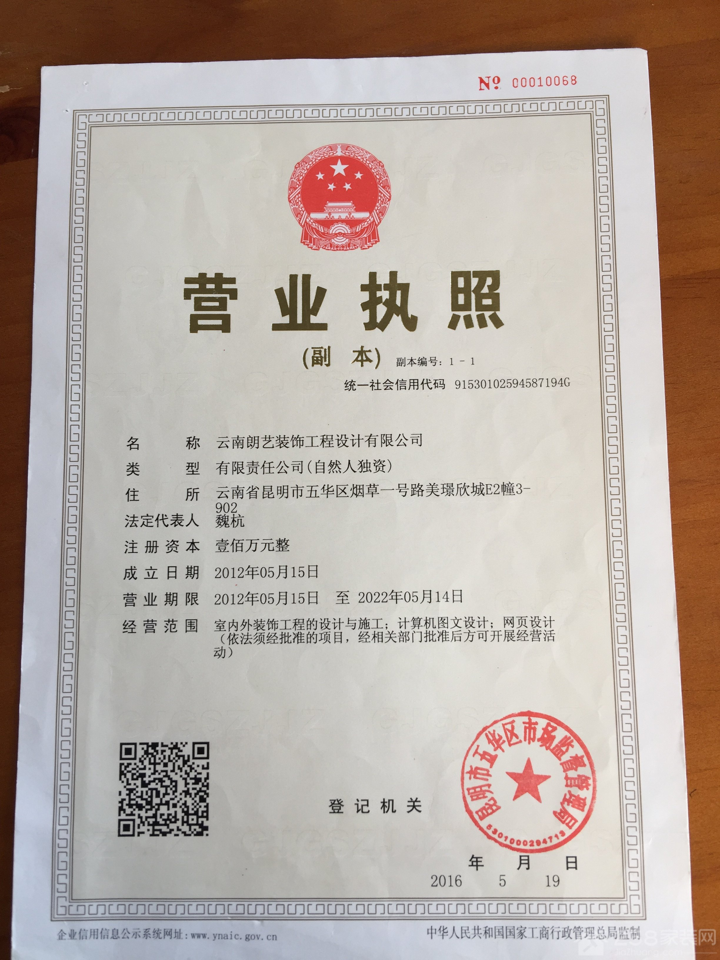 云南朗艺装饰工程设计有限公司