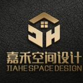 内蒙古嘉禾空间设计有限公司