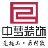 江西省中梦装饰工程有限公司
