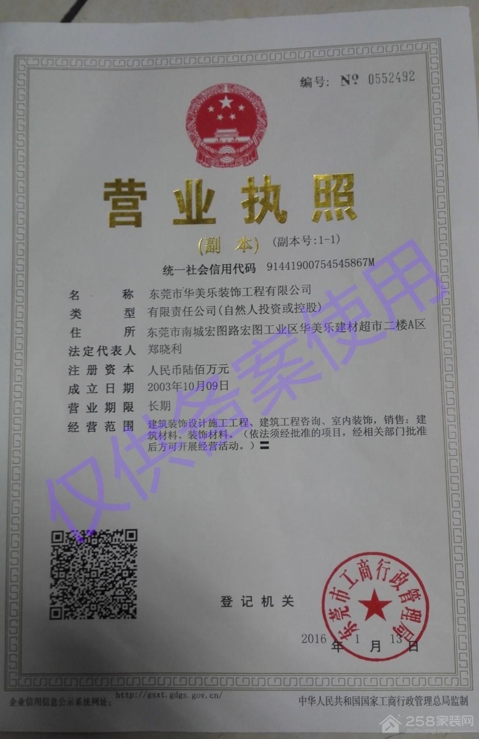 深圳市华美乐装饰工程有限公司