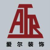 爱尔(大连)装饰装修设计工程有限公司