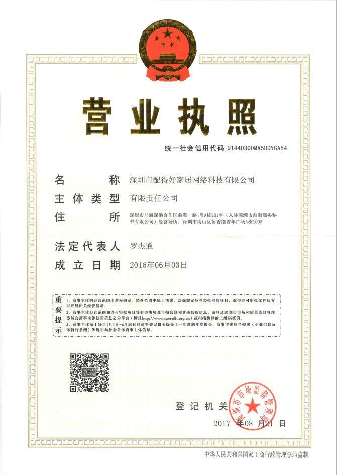 深圳市配得好家居网络科技有限公司