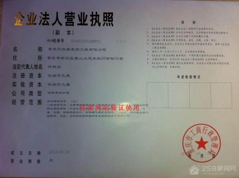 重庆天怡美装饰工程有限公司