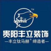 成都丰立装饰工程有限公司贵州分公司