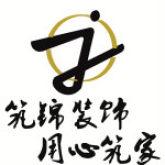 福州筑锦装饰工程有限公司