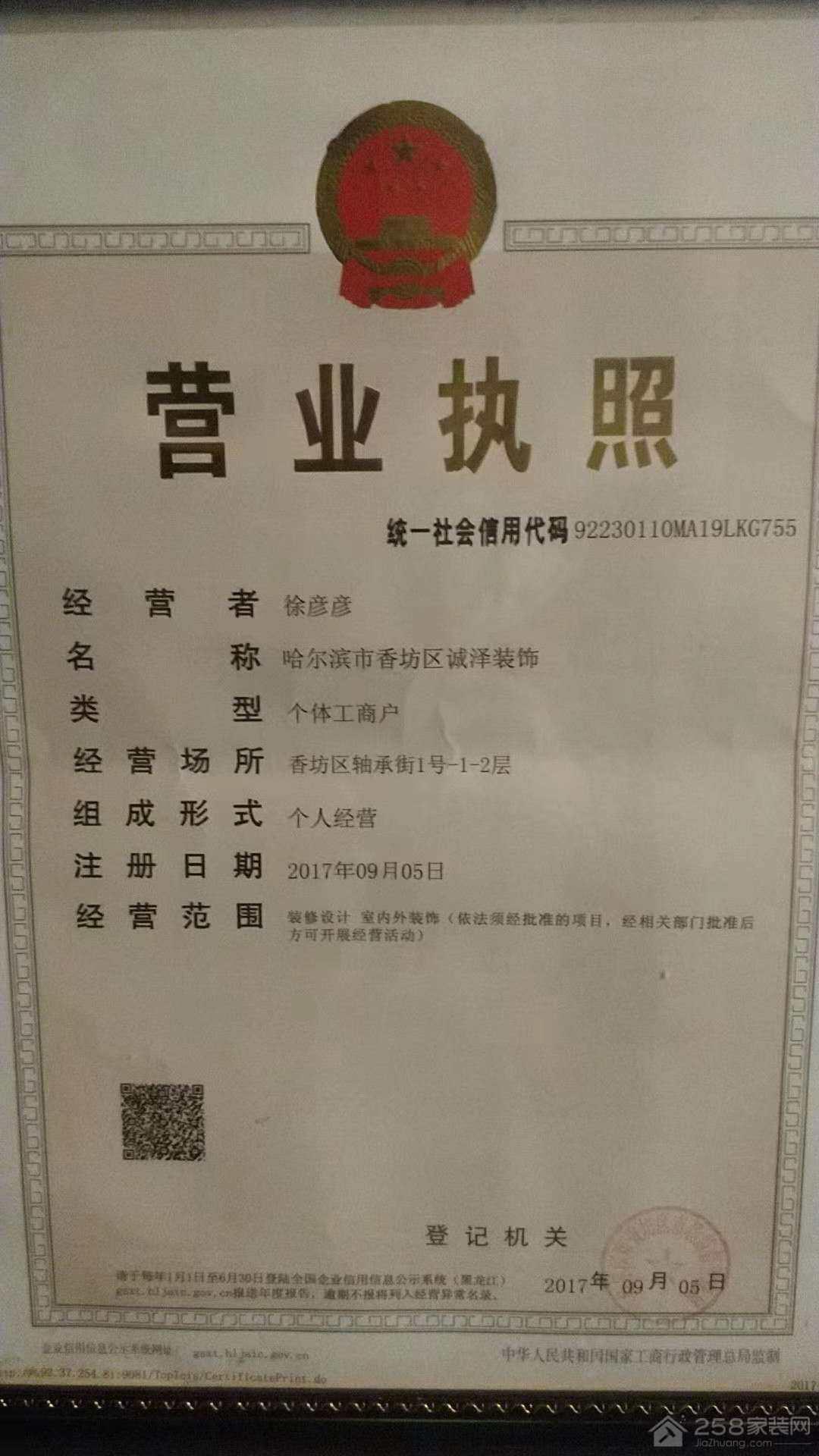 哈尔滨诚泽装饰工程有限公司