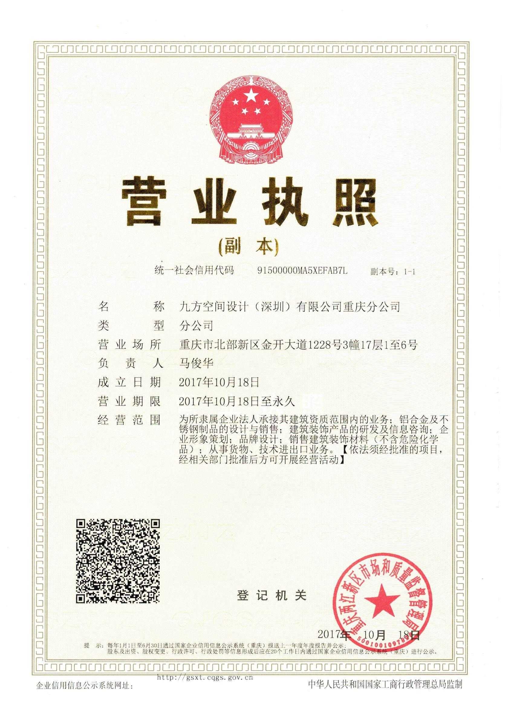 九方空间设计(深圳)有限公司重庆分公司