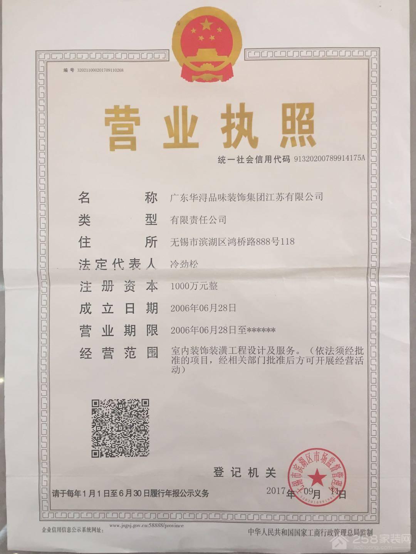 广东华浔品味装饰集团江苏有限公司