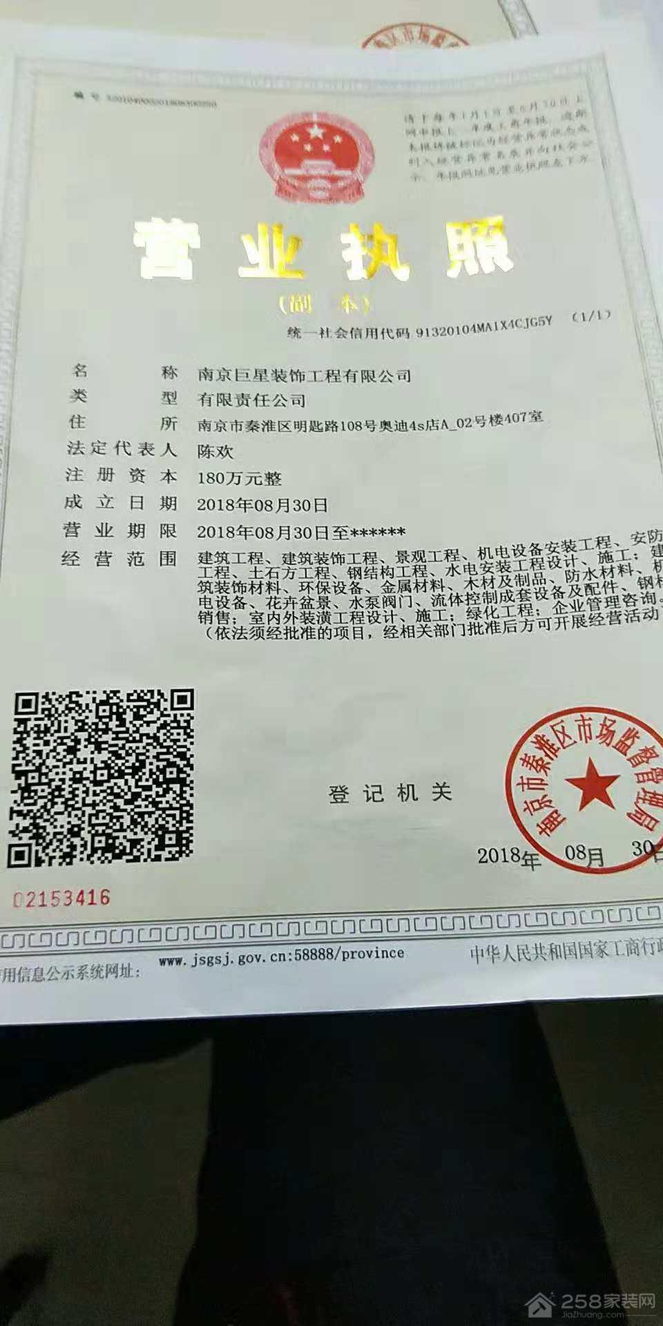 南京巨星装饰工程有限公司
