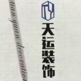 内江市天运建筑装饰 有限公司