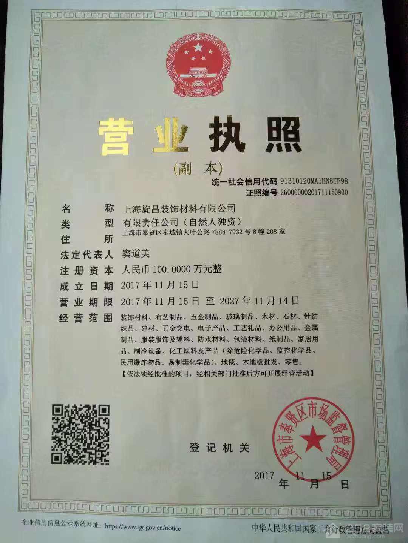 上海旋昌装饰设计有限公司