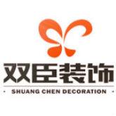 贵州双臣装饰工程有限公司