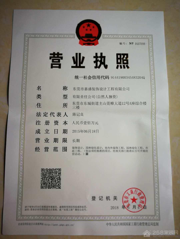 东莞市嘉盛装饰设计工程有限公司