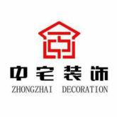 贵州中宅建筑装饰工程有限责任公司