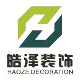 湛江皓泽装饰设计工程有限公司