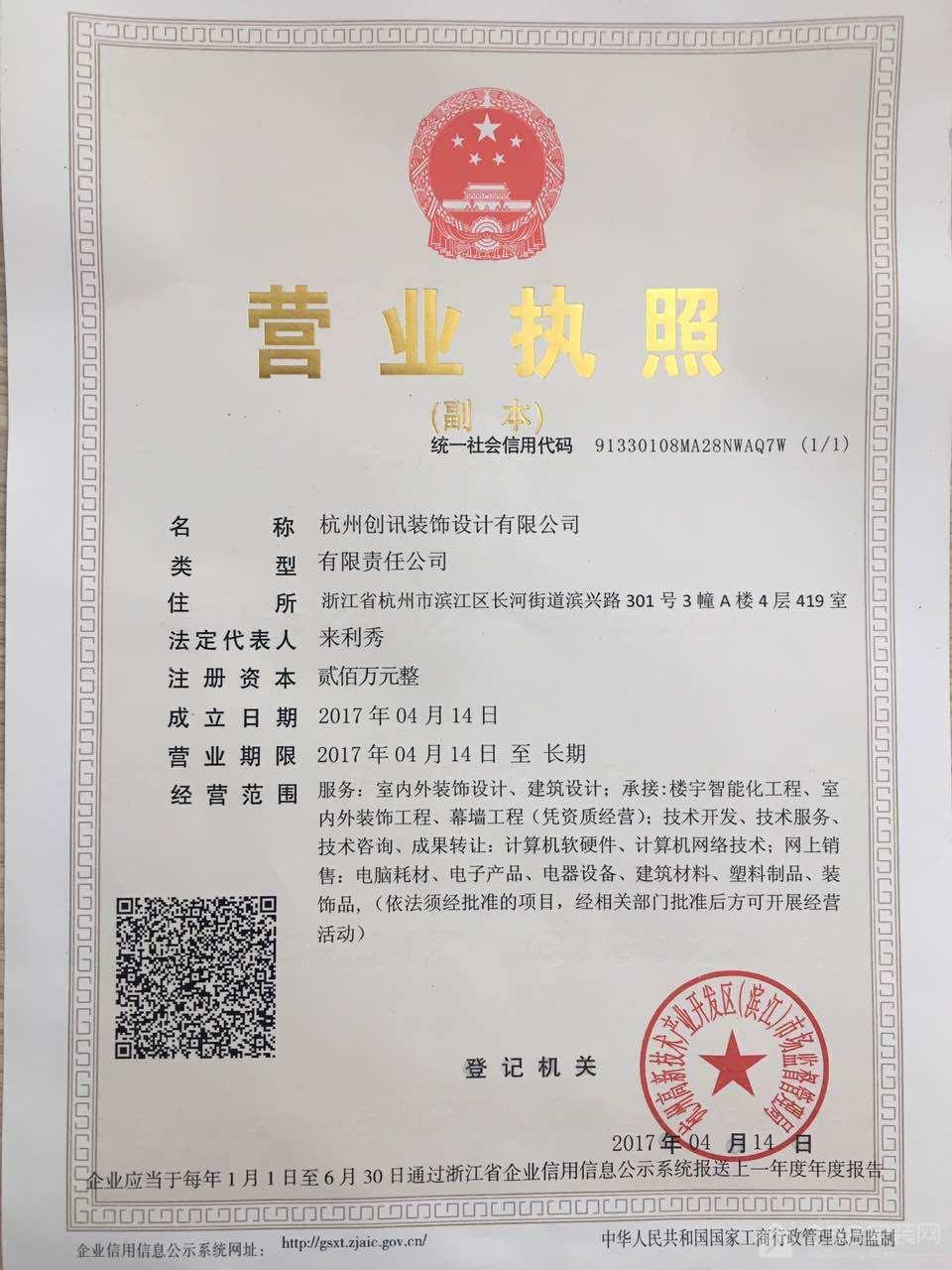 杭州创讯装饰设计有限公司
