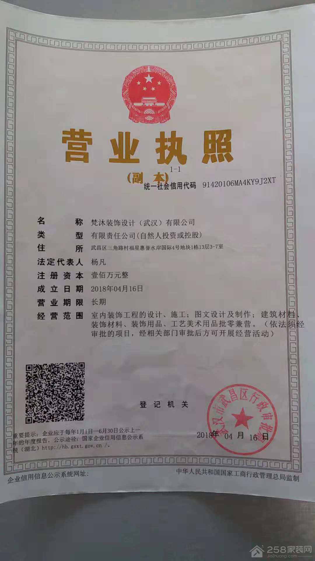 梵沐装饰设计(武汉)有限公司