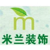 山东省米其兰诺装饰工程有限公司