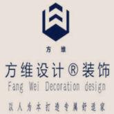 唐山方维装饰工程有限公司
