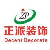 广州正派装饰工程有限公司