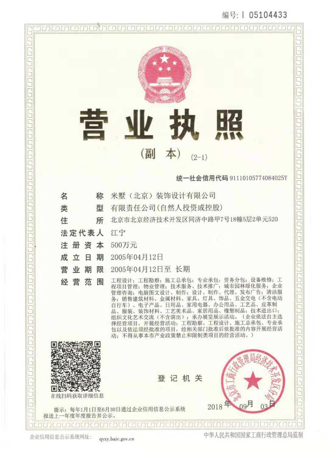 米墅(北京)装饰设计工程有限公司