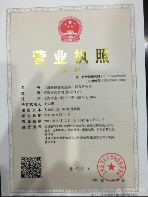 上海骋瀚建筑装饰工程有限公司