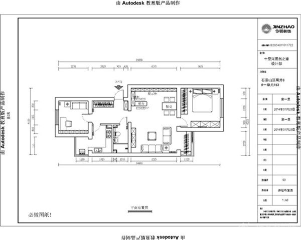 85平米 高井小区 现代简约